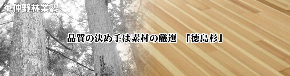 仲野林業 メイン画像1